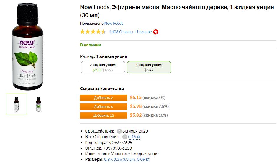 Магазин iHerb на русском языке в рублях